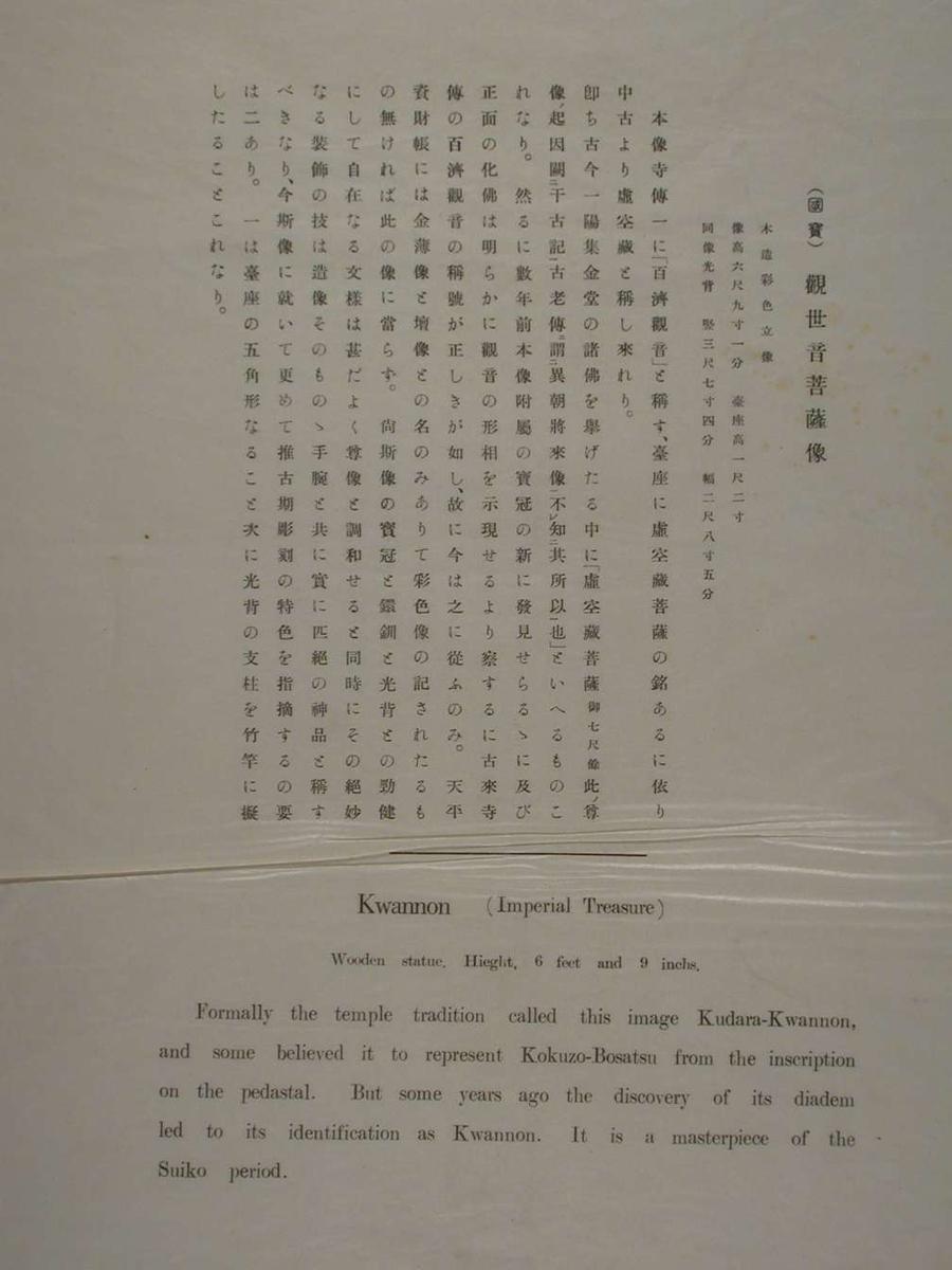 Fotografi i sort/hvitt dekket av silkepapir med engelsk tekst og japanske tegn.