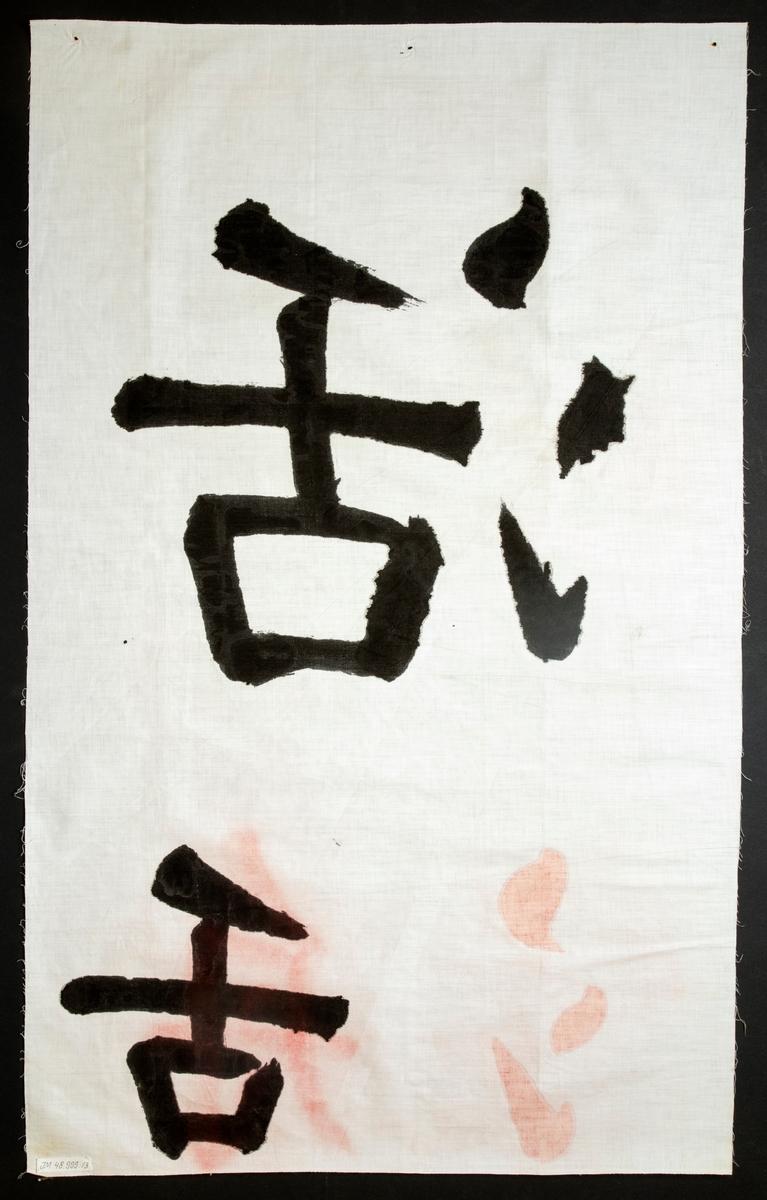 """Undervisningsplansch med kinesiska tecken i svart och rött. I nedre högra hörnet står """"hoh"""" med blyerts = Leva, rörelse, liv."""
