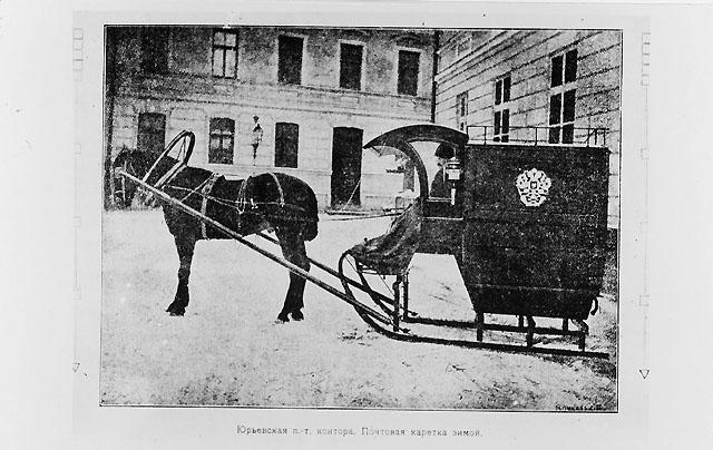 Sedan 1909 utbars postpaketen till adressaterna i Tartu (Dorpat), Estland.För detta ändamål användes den här avbildade typen av postvagn/släde, tillverkad efter utländskt mönster . Invändigt mått på vagnen/släden: 1,2425x1,154x1,5976 meter. Fordonen var tillverkade av björk och utvändigt målade med mörkblå lackfärg, invändigt med vit oljefärg. Fordonen skall i anskaffning ha kostat 620 rubler.